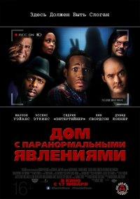 Постер к фильму Дом с паранормальными явлениями