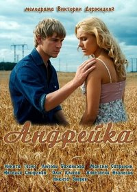 Постер к фильму Андрейка (мини-сериал)