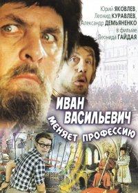Смотрите онлайн Иван Васильевич меняет профессию