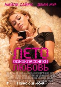 Постер к фильму Лето. Одноклассники. Любовь