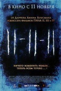 Смотрите онлайн 11-11-11