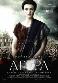 Смотрите онлайн Агора
