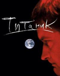 Постер к фильму Евгений Гришковец: Титаник