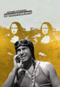 Постер к фильму Евгений Гришковец: Одновременно