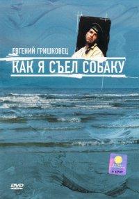 Постер к фильму Евгений Гришковец: Как я съел собаку
