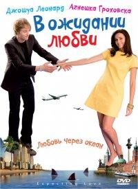 Постер к фильму В ожидании любви