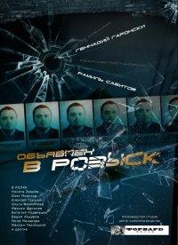 Постер к фильму Объявлен в розыск