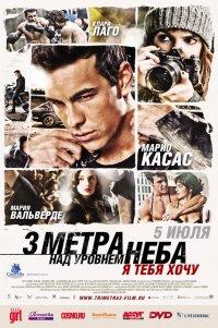 Постер к фильму Три метра над уровнем неба: Я тебя хочу