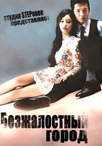 Постер к фильму Безжалостный город