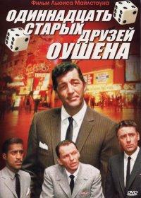 Постер к фильму 11 друзей Оушена