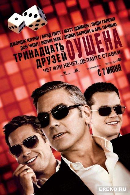 Постер к фильму Тринадцать друзей Оушена
