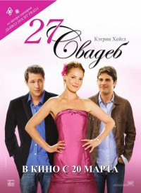 Постер к фильму 27 свадеб
