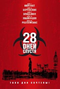 Постер к фильму 28 дней спустя