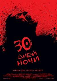 Постер к фильму 30 дней ночи