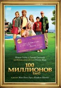 Постер к фильму 100 миллионов евро