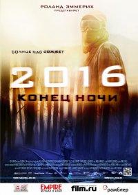 Смотрите онлайн 2016: Конец ночи
