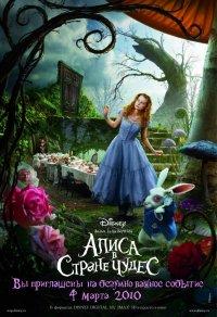 Смотрите онлайн Алиса в Стране Чудес
