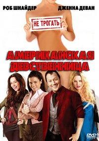 Постер к фильму Американская девственница