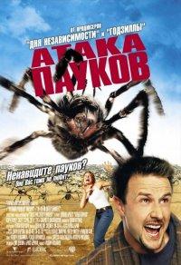 Смотрите онлайн Атака пауков