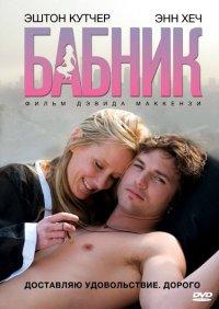 Постер к фильму Бабник