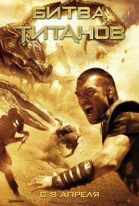 Постер к фильму Битва Титанов