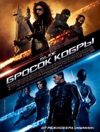 Постер к фильму Бросок кобры