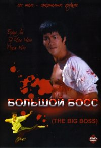 Постер к фильму Большой босс