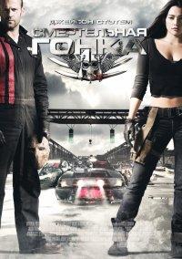 Постер к фильму Смертельная гонка