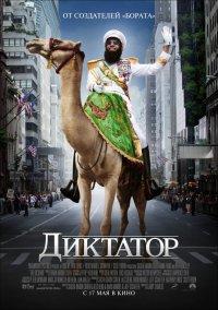 Постер к фильму Диктатор