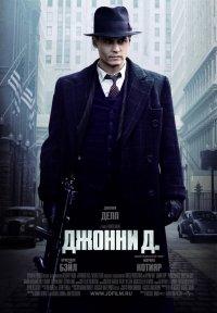 Постер к фильму Джонни Д.