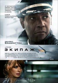 Постер к фильму Экипаж / Flight