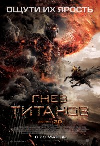Постер к фильму Гнев Титанов