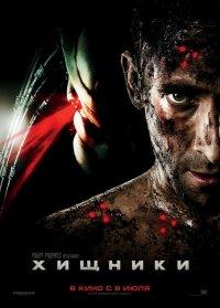 Постер к фильму Хищники