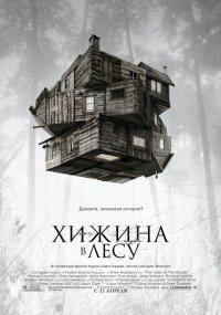 Постер к фильму Хижина в лесу