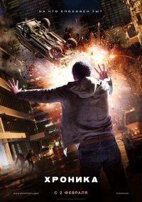 Постер к фильму Хроника