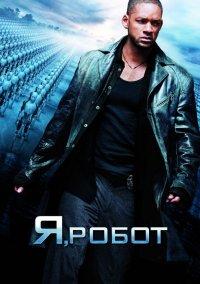 Постер к фильму Я, робот