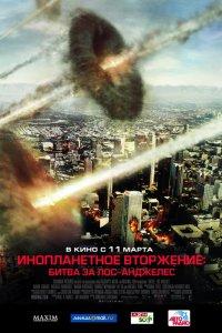 Постер к фильму Инопланетное вторжение: Битва за Лос-Анджелес