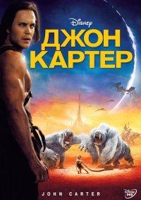 Постер к фильму Джон Картер