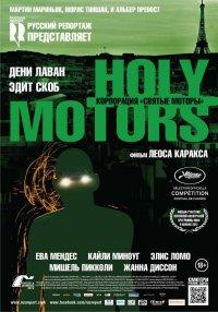 Постер к фильму Корпорация «Святые моторы»