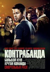 Постер к фильму Контрабанда