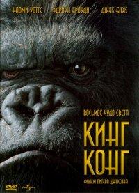 Постер к фильму Кинг Конг
