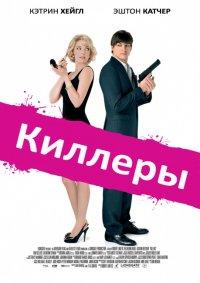 Постер к фильму Киллеры