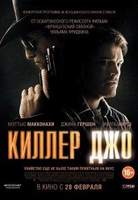 Постер к фильму Киллер Джо