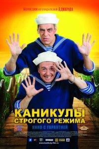 Постер к фильму Каникулы строгого режима
