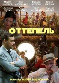 Постер к фильму Оттепель