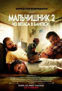 Постер к фильму Мальчишник 2: Из Вегаса в Бангкок