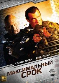 Постер к фильму Максимальный срок