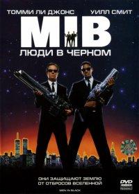 Постер к фильму Люди в черном