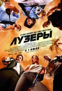 Постер к фильму Лузеры