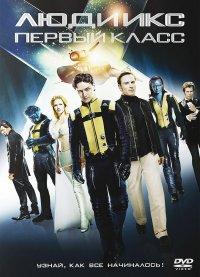 Постер к фильму Люди Икс Первый класс